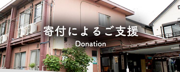 寄付によるご支援 Donation