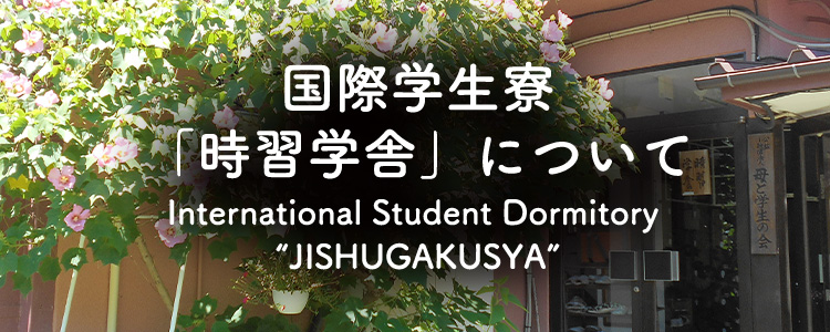 国際学生寮「時習学舎」について International Student Dormitory JISHUGAKUSYA