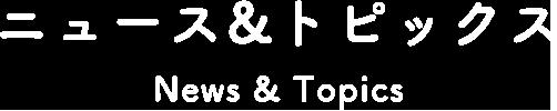ニュース&トピックス News&Topics