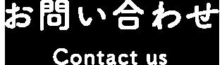 お問い合わせ Contact